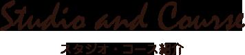 スタジオ・コース紹介