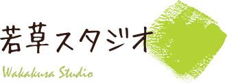 若草スタジオ
